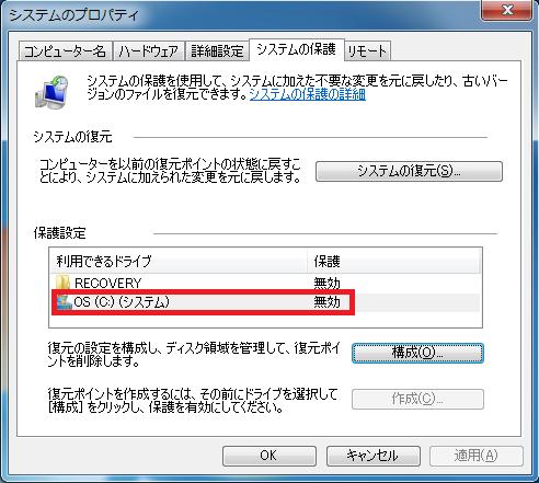 「OS(C;)(システム)」が無効になっていることを確認して完了です。