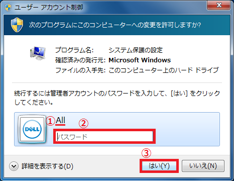 「①ユーザー名」を確認→このユーザーの「②パスワード」を入力→「③はい」を左クリックします。