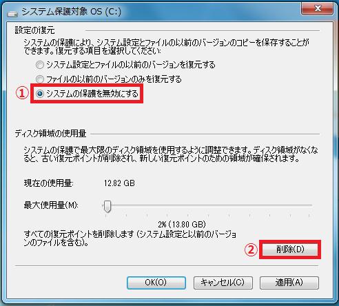 「①システムの保護を無効にする」に左クリックでチェックを入れる→「②削除」を左クリックします。