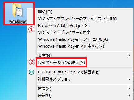 「①フォルダー」を右クリック→「②以前のバージョンの復元」を左クリックします。