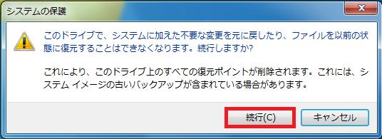 「このドライブで、システムに加えた不要な変更を元に戻したり~」というメッセージが表示されるので、「続行」を左クリックします。