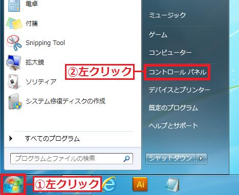 左下にある「①スタート」ボタンを左クリック→「②コントロールパネル」を左クリックします。