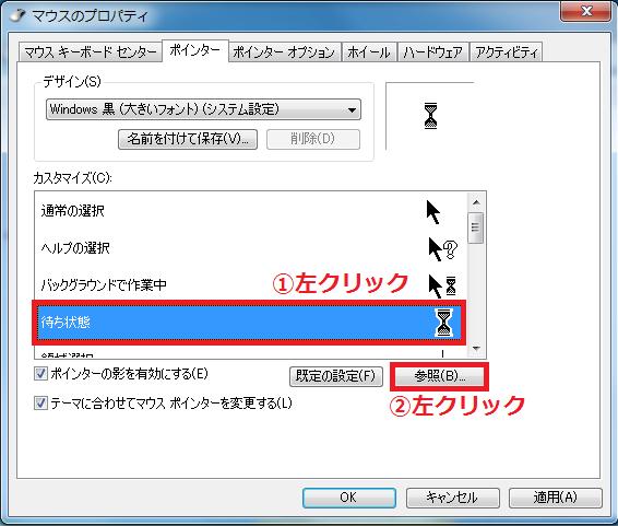 変更したい「①項目」を左クリック→「②参照」を左クリックします。