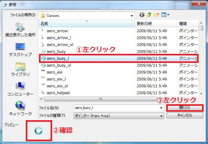 「①青いクルクル」を左クリック→「②プレビュー」で確認→「③開く」を左クリックします。