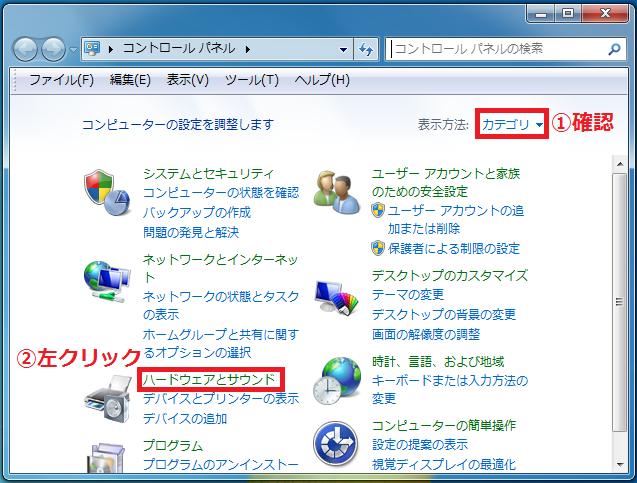 表示方法が「①カテゴリ」になっていることを確認→「②ハードウェアとサウンド」を左クリックします。