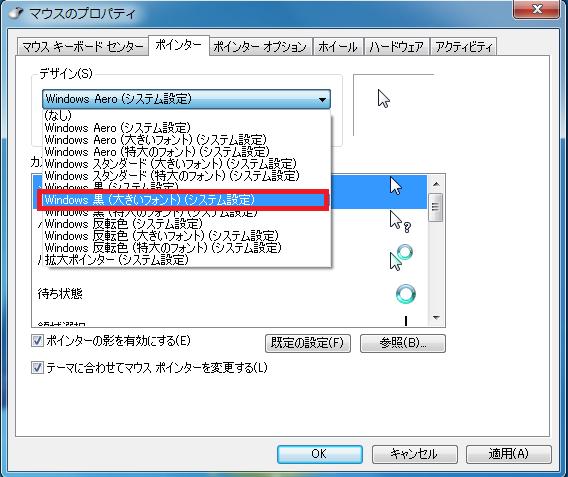 ここでは「Windows黒(大きいフォント)(システム設定)」を選んでいきたいと思うので、左クリックします。