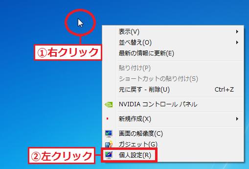 デスクトップの「①何も無いところ」で右クリック→「②個人設定」を左クリックします。