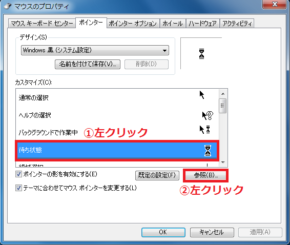 「①待ち状態」を左クリック→「②参照」を左クリックします。