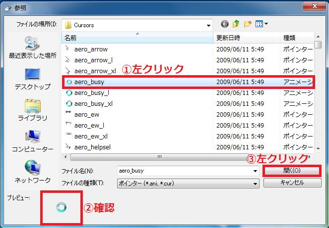 「①aero_busy」を左クリック→「②プレビュー」で確認→「③開く」を左クリックします。