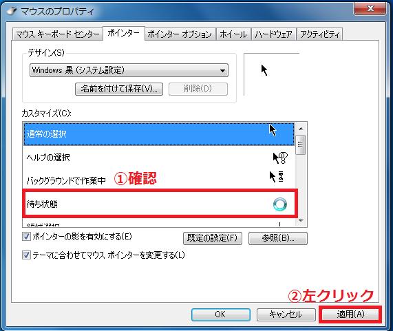 「①変更された」ことを確認→「②適用」ボタンを左クリックして、問題ないか確認してみましょう。