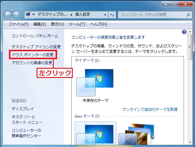 左の項目にある「マウスポインターの変更」を左クリックします。