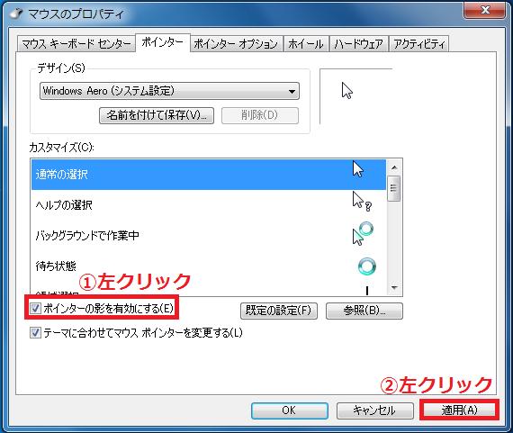 「①ポインターの影を有効にする」に左クリックでチェックを入れる→「②適用」ボタンを左クリックすることで、マウスポインターに影が付くので、若干ですが浮き出て見えるようになり見やすくなります。