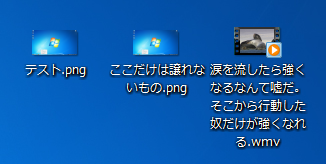 Windows7 拡張子を表示させている状態