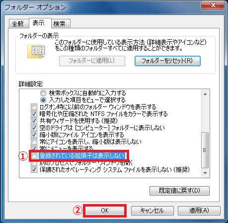「①登録されている拡張子は表示しない」を左クリックでチェックを外す→「②OK」を左クリックします。