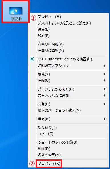 Windows7 「①ファイル」を右クリック→「②プロパティ」を左クリックします。