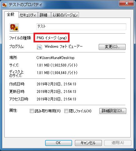 Windows7 「ファイルの種類」のところで確認する事ができます。