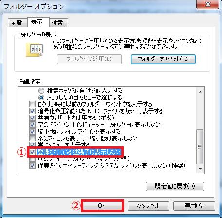 「①登録されている拡張子は登録しない」のチェックを左クリックで入れる→「②OK」ボタンを左クリックします。