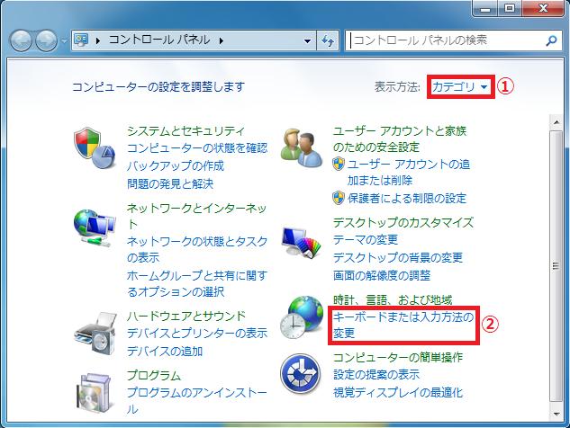 右上にある表示方法が「①カテゴリ」になっていることを確認→「②キーボードまたは入力方法の変更」を左クリックします。