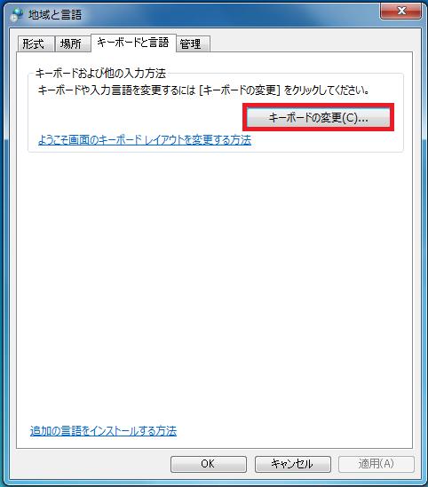 「キーボードの変更」を左クリックします。