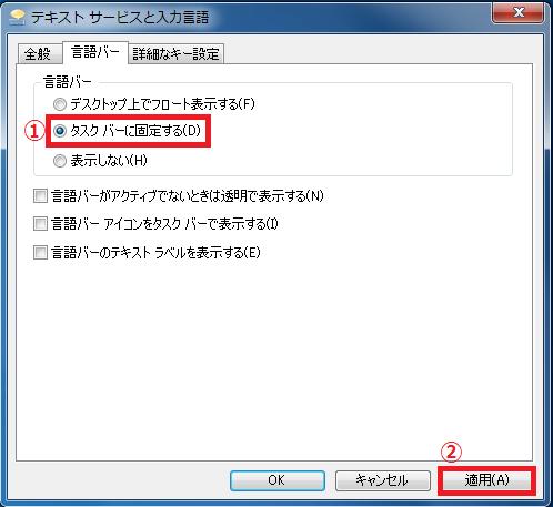 「①タスクバーに固定する」を左クリックでチェックを入れる→「②適用」ボタンを左クリックします。
