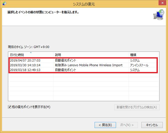 Windows8/8.1 システムの復元ポイント