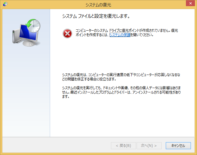 Windows8/8.1 復元ポイントが無いためシステムの復元を行うことができない状態