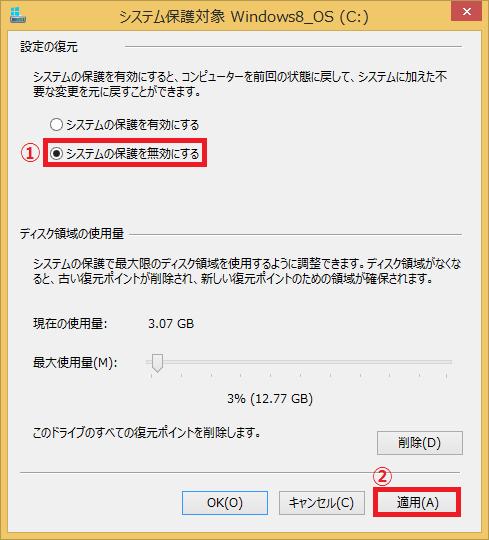 「①システムの保護を無効にする」→「②適用」ボタンを左クリックします。