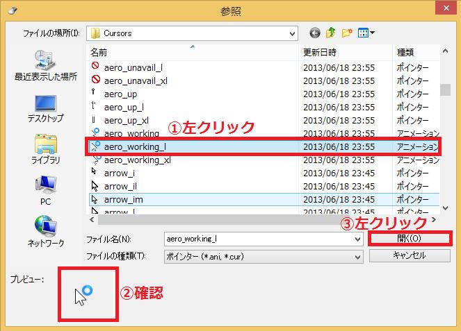 「①aero_working_l」を左クリック→「②プレビュー」で確認→「③開く」を左クリックします。