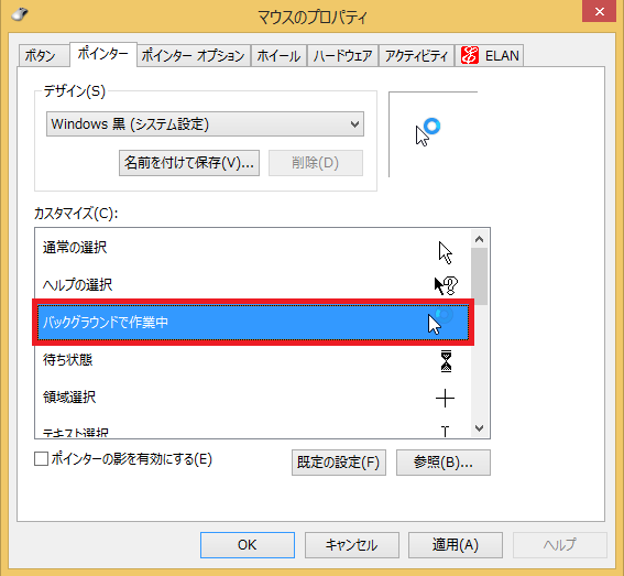 「バックグラウンドで作業中」のマウスポインターのアイコンを変更することが出来ました。