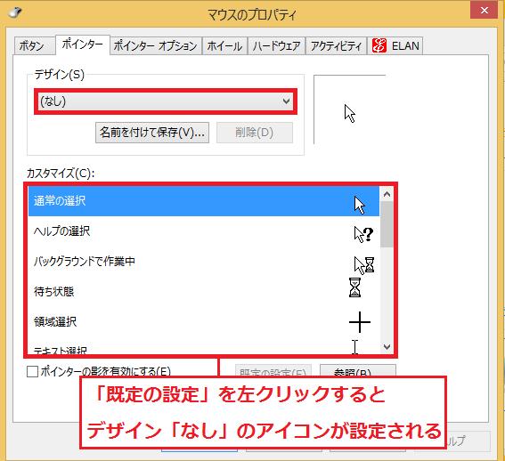 「既定の設定」を左クリックすると、デザインが「なし」のアイコンが各アイコン毎に適用されます。