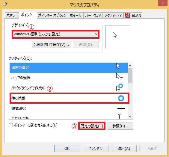 例えばデザインで「①Windows標準(システム設定)」を選択→「②待ち状態」を左クリック→「③既定の設定」を左クリックします。