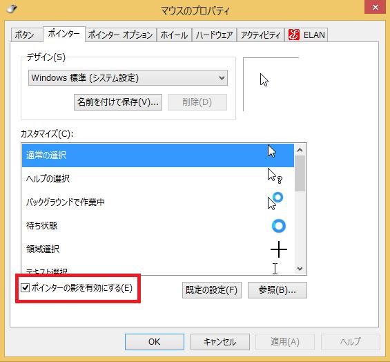 マウスポインターが見にくい場合は、「ポインターの影を有効にする」に左クリックでチェックを入れることにより、マウスポインターを浮かび上がせることができます。