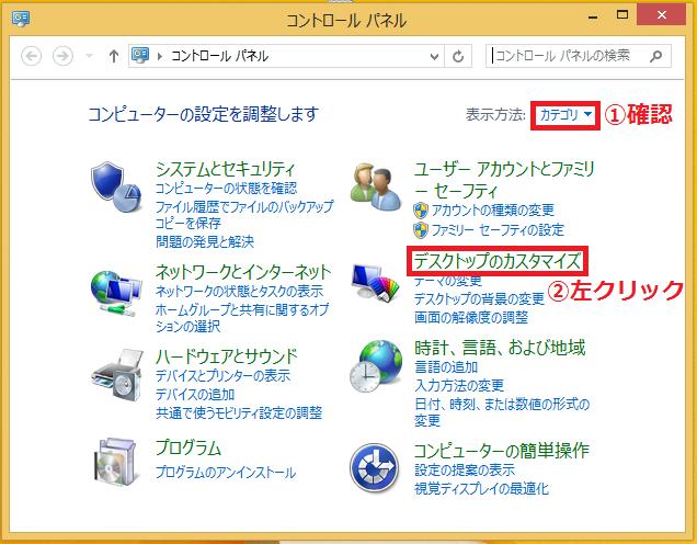 右上にある表示方法が「①カテゴリ」になっている事を確認→「②デスクトップのカスタマイズ」を左クリックします。