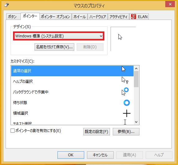 マウスのプロパティの画面が開くのでデザインの下にある「文字」を左クリックします。