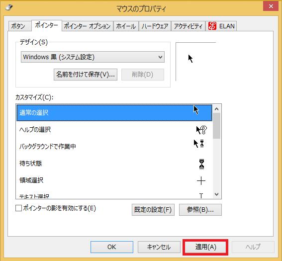 カスタマイズが必要ないのであればマウスポインターの色を変更するのは以上となるので、右下にある「適用」ボタンを左クリックして完了です。