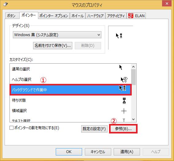 「①バックグラウンドで作業中」を左クリック→「②参照」を左クリックします。