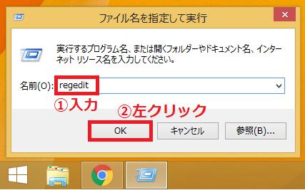 「①regedit」と入力→「②OK」ボタンを左クリックします。