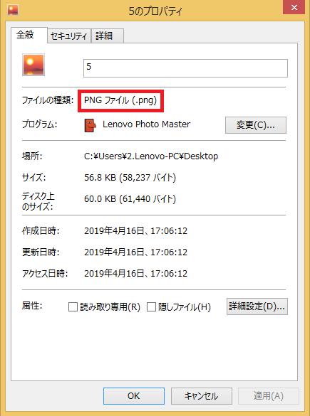 「ファイルの種類」で確認する事ができます。