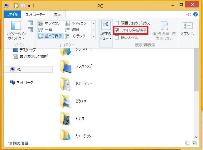 「ファイル名拡張子」を左クリックでチェックを入れます。