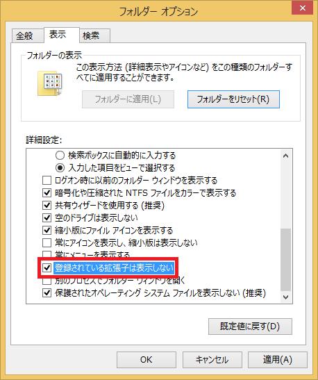 「登録されている拡張子は変更しない」に左クリックでチェックを外すと、拡張子が非表示になります。一方、チェックを入れると拡張子が表示されます。