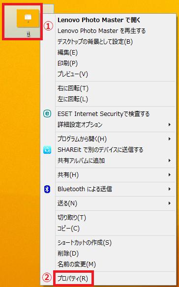 「①ファイル」を右クリック→「②プロパティ」を左クリックします。