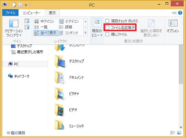 「ファイル名拡張子」を左クリックでチェックを外します。