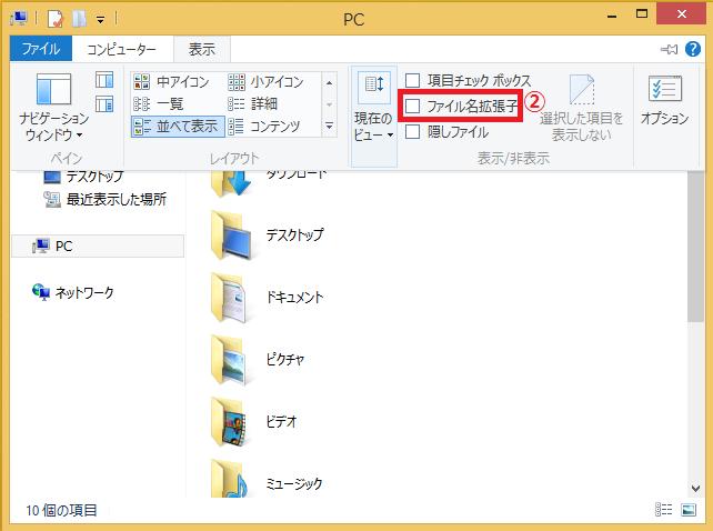 ファイル名拡張子