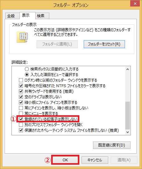 「①登録されている拡張子は表示しない」に左クリックでチェックを入れる→「②OK」ボタンを左クリックします。