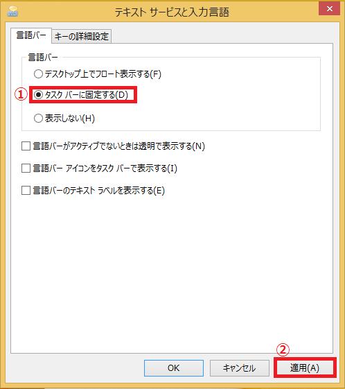 「①タスクバーに固定する」に左クリックでチェックを入れる→「②適用」ボタンを左クリックします。