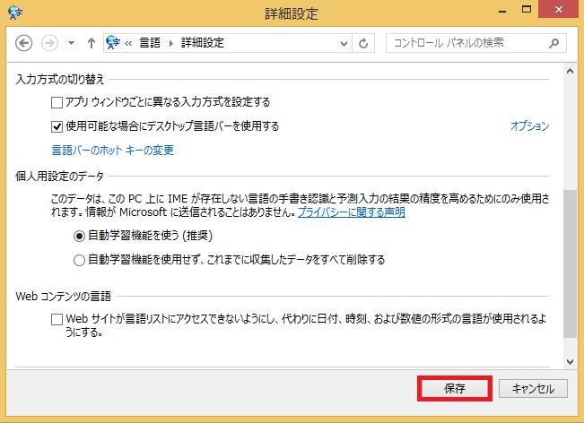「詳細設定」の画面に戻るので、最後に「保存」ボタンを左クリックして完了です。
