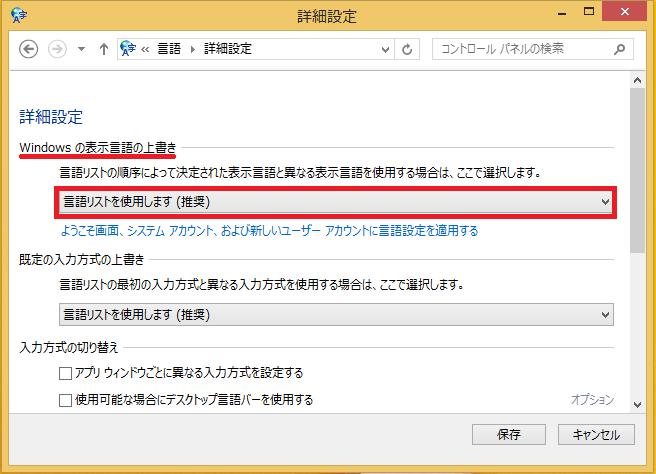 下にスクロールしていきますが一つ注意点があります。マウスの真ん中にある「コロコロ」を使い下にスクロールしようとすると、「Windows表示言語の上書き」にある「文字」が変更されてしまい、スクロールができないことがあります。