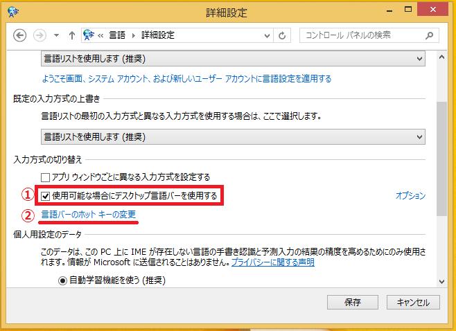 「①使用可能な場合にデスクトップ言語バーを使用する」に左クリックでチェックを入れる→「②言語バーのホットキーの設定」を左クリックします。