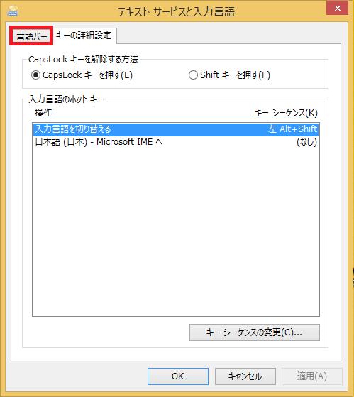左上のタブにある「言語バー」を左クリックします。