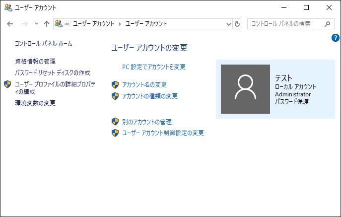 ユーザーアカウントを作成・削除